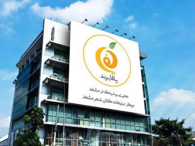 درباره  تیم تبلیغات در مشهد یافابرند