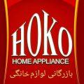 فروشگاه لوازم خانگی مصطفی – بازرگانی هوکو