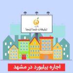 اجاره و رزرو تبلیغ بیلبورد در مشهد