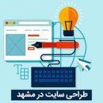 ساخت سایت و طراحی سایت در مشهد