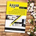 سفارش چاپ تراکت در مشهد