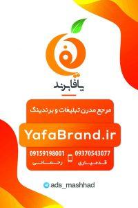 نمونه کارت ویزیت - سفارش کارت ویزیت در مشهد