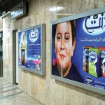 تبلیغات در مترو مشهد