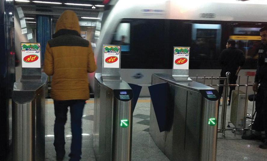 تبلیغات در گیت های مترو