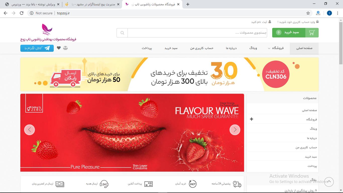 مدیریت سایت در مشهد