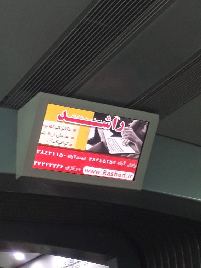 تبلیغات در مانیتورهای مترو