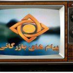 تبلیغات در شبکه خراسان رضوی