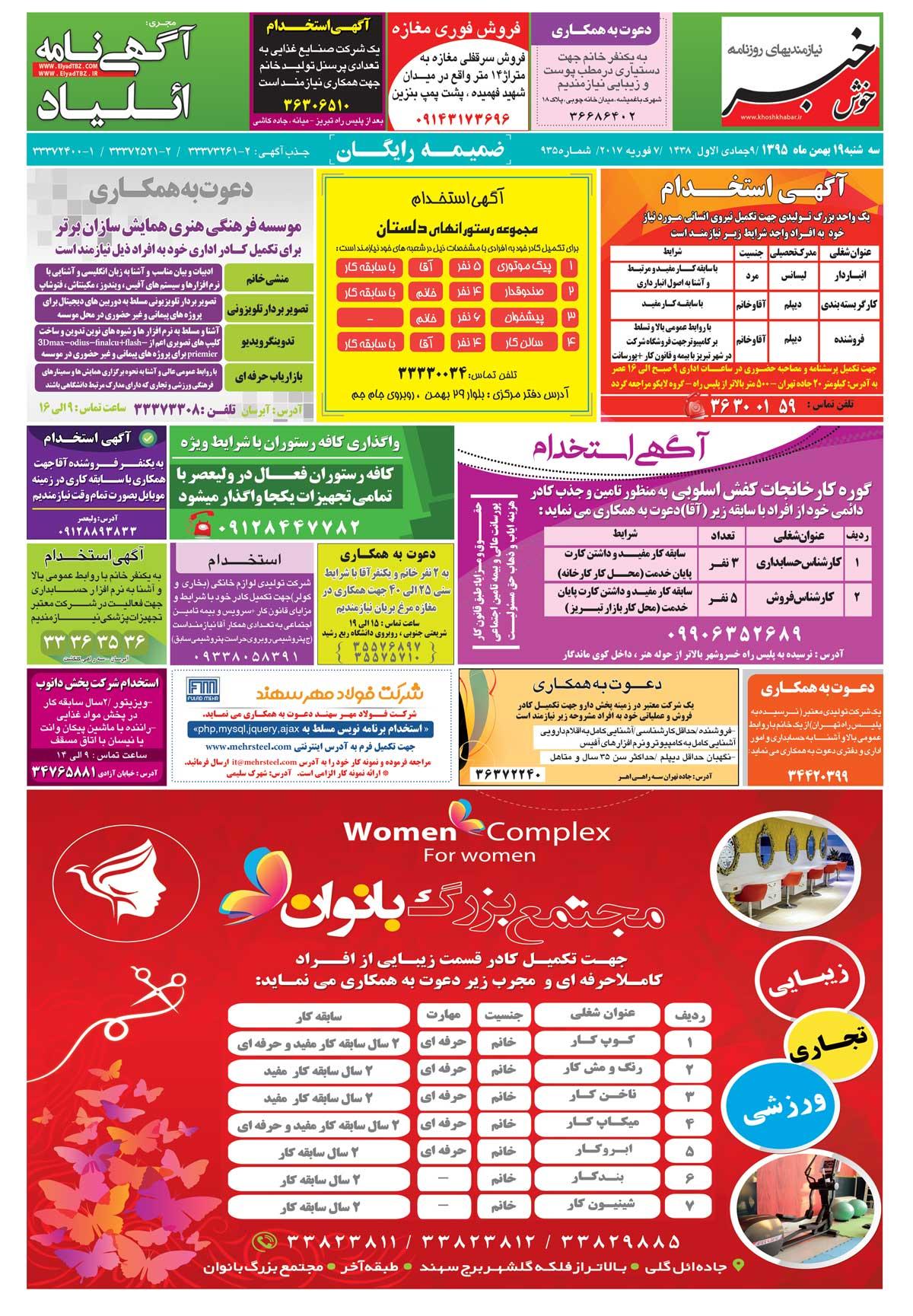 تبلیغات در روزنامه مشهد