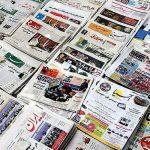 تبلیغات در روزنامه در مشهد