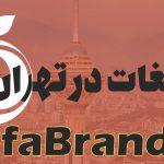 تبلیغ در تهران
