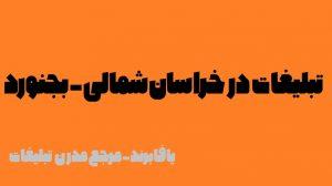 تبلیغات در خراسان شمالی