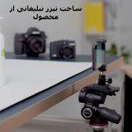 ساخت تیزر تبلیغاتی از محصول در مشهد