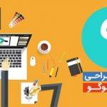 ۹ نکته برای طراحی موثر لوگو