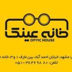 مرکز تخصصی خانه عینک مشهد