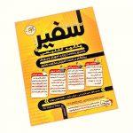 چاپ تراکت در مشهد