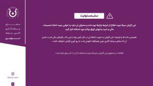 نمونه کاتالوگ ایران | کاتالوگ نزولی