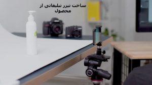 ساخت تیزر تبلیغاتی از محصولات در مشهد